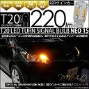 【F Rウインカー】トヨタ ヴィッツ[KSP/NSP/NCP130系(MC後)]ウインカーランプ(フロント リア対応) T20S LED TURN SIGNAL BULB 『NEO15』 ウェッジシングル球 LEDカラー:アンバー 1セット2個入(6-A-8)