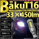 【後退灯】トヨタ ヴィッツ[KSP/NSP/NCP130系(MC後)]バックランプ対応LED T16 爆-BAKU-450lmバックランプ用LEDバルブLEDカラー:ホワイト 色温度:6600ケルビン 1セット2個入(5-A-2)