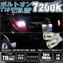 【後退灯】トヨタ ヴィッツ[KSP/NSP/NCP130系(MC後)]バックランプ対応LED T16 ボルトオンHYPER SMDウェッジシングルLED球 LEDカラー:ユーロホワイト 色温度:7200K 1セット2球入(5-C-2)