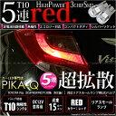 P10倍!【尾灯】トヨタ ヴィッツ[KSP/NSP/NCP130系(MC後)]リアスモールランプ対応T10 High Power 3chip SMD 5連ウェッジシングルLED球 LEDカラー:レッド(赤) 無極性タイプ 1セット2球入(2-C-5)