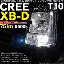 【車幅灯】スズキ エブリイ(エブリイバン) DA64V ポジションランプ対応T10 Zero Cree XB-D Cool White 6500Kウェッジシングル球 LEDカラー:クールホワイト 色温度:6500ケルビン 無極性 1セット2個入【あす楽】