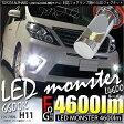 【霧灯】§トヨタ アルファード[ANH/GGH20系]MC後対応 LED MONSTER L4600 LEDフォグランプキット LEDカラー:ホワイト6600K バルブ規格:H11【5%OFFクーポン使える】【あす楽】