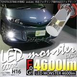 【霧灯】トヨタ エスティマハイブリッド[AHR20W後期モデル]対応 LED MONSTER L4600 LEDフォグランプキット LEDカラー:ホワイト6600K バルブ規格:H16【あす楽】【5%OFFクーポン発行中】