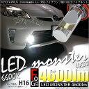 【霧灯】トヨタ プリウス[ZVW30後期モデル]対応 LED MONSTER L4600 LEDフォグランプキット LEDカラー:ホワイト6600K バルブ規格...
