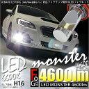 【霧灯】スバル レヴォーグ[VMG/VM4]対応 LED MONSTER L4600 LEDフォグランプキット LEDカラー:ホワイト6600K バルブ規格:H16【5%OFFクーポン使える】【あす楽】