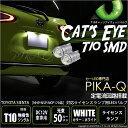 【ナンバー灯】トヨタ シエンタハイブリッド[NHP170G]ライセンスランプ対応LED T10 Cat's Eye Hyper 3528 SMDウェッジシングル球(キャッツアイ) LEDカラー:ホワイト7800K 1セット2個入(3-B-5)