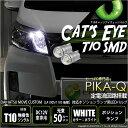 【車幅灯】ダイハツ ムーヴカスタム LA100S/110S(MC後)ポジションランプ対応LED T10 Cat's Eye Hyper 3528 SMDウェッジシングル球(キャッツアイ) LEDカラー:ホワイト7800K 1セット2個入【あす楽】