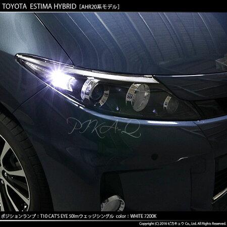☆T10Cat'sEyeHyper3528SMDウェッジシングル球LEDカラー:ホワイト7800K1セット2個入ポジションランプ/ライセンスランプ/カーテシランプ