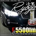【前照灯】スバル レヴォーグ[VMG/VM4]レボーグ ハイビームライト対応LED 凌駕-RYOGA-L5500 LEDヘッドライトキット 明るさ全光束5500ルーメン LEDカラー:ホワイト6500K(ケルビン) バルブ規格:HB3(9005)【5%OFFクーポン】