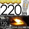 ☆T20S LED TURN SIGNAL BULB 『NEO15』 ウェッジシングル球 LEDカラー:アンバー 1セット2個入【h1000】 【あす楽】