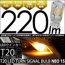 ☆T20S T20シングル LED TURN SIGNAL BULB 『NEO15』 ウェッジシングル球 LEDカラー:アンバー 1セット2個入【h1000】 ...
