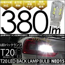 全光束380ルーメン☆T20S T20シングル LED BACK LAMP BULB 『NEO15』 ウェッジシングル球 LEDカラー:ホワイト 1セット2個入...