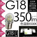 ☆G18[BA15s] 350lmシングル口金球 LEDカラー:ホワイト 色温度:6500K ピン角180°1セット1個入【あす楽】