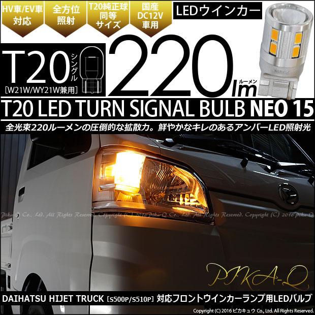 【Fウインカー】ダイハツ ハイゼットトラック[S500P/S510P]フロントウインカーランプ対応 T20S...