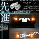 【Rウインカー】ダイハツ ハイゼットトラック[S500P/S510P]リアウインカーランプ対応 フィリップス・ルミレッズ製高輝度パワーLED搭載 T16 LED MONSTER 270LM ウェッジシングル球 LEDカラー:アンバー 1セット2個入  品番:LMN162 【あす楽】