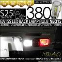 【後退灯】ダイハツ ハイゼットトラック[S500P/S510P]バックランプ対応 全光束380ルーメン S25S[BA15s]LED BACK LAMP BULB 『NEO15』 シングル口金球 LEDカラー:ホワイト ピン角180° 1セット1個入【あす楽】