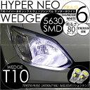 【車幅灯】トヨタ パッソ[M700A/710A]ポジションランプ対応LED T10 HYPER NEO 6 WEDGE[ハイパーネオシックスウェッジシングル球] LEDカラー:サンダーホワイト 1セット2個入【あす楽】