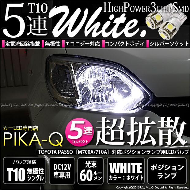 【車幅灯】トヨタ パッソ[M700A/710A]ポジションランプ対応LED T10 High Power 3chip SMD 5連...