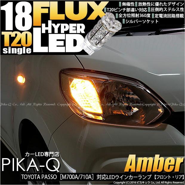 【F・Rウインカー】トヨタ パッソ[M700A/710A]ウインカーランプ(フロント・リア)対応LED T20S...