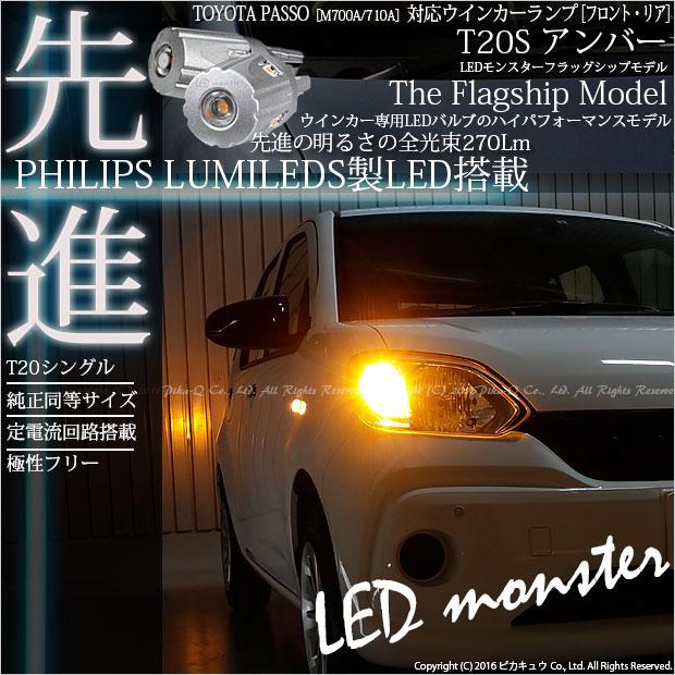 【F・Rウインカー】トヨタ パッソ[M700A/710A]ウインカーランプ(フロント・リア対応)対応LED T...