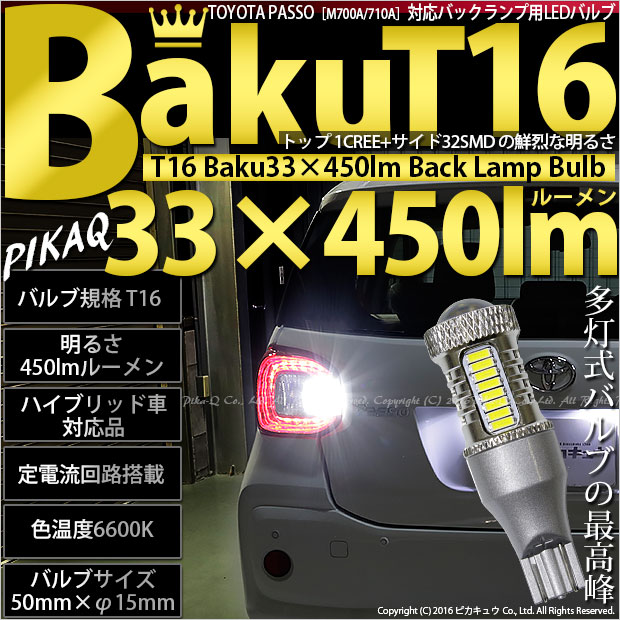 【!!半額!!】【後退灯】トヨタ パッソ[M700A/710A]バックランプ対応LED T16 爆-BAKU-450lm...