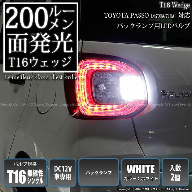 【後退灯】トヨタ パッソ[M700A/710A]バックランプ対応T16 200ルーメン面発光ウェッジシングルL...