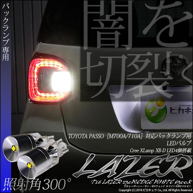 【後退灯】トヨタ パッソ[M700A/710A]バックランプ対応LED Cree XLamp XB-D LED4個搭載 T16 ...