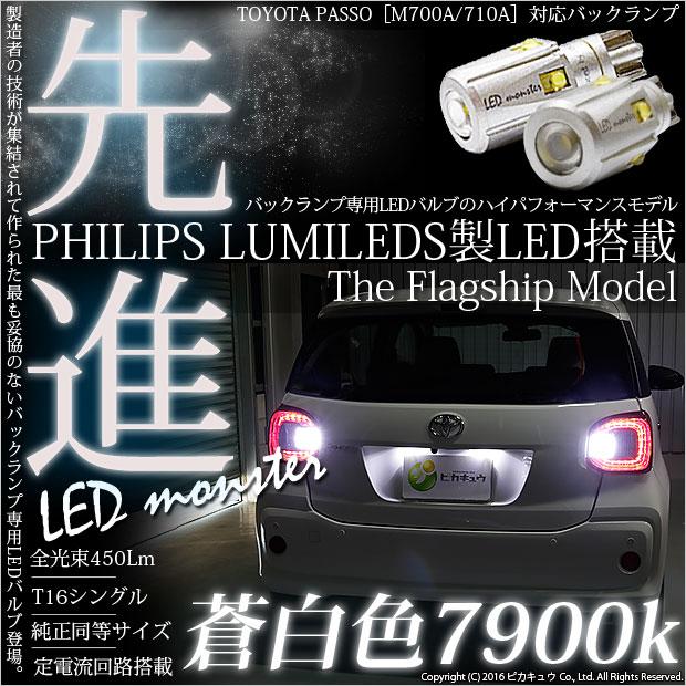 【後退灯】トヨタ パッソ[M700A/710A]バックランプ対応 T16 LED MONSTER 450lm ウェッジシング...