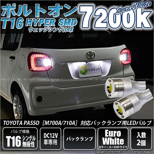 【後退灯】トヨタ パッソ[M700A/710A]バックランプ対応LED T16 ボルトオンHYPER SMDウェッジシ...