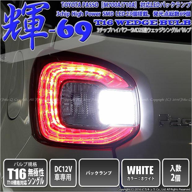 【後退灯】トヨタ パッソ[M700A/710A]バックランプ対応T16 3Chip High Power SMD 23連ウェッジ...