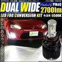 【霧灯】トヨタ 86[ZN6]前期モデル対応 DUAL WIDE LED FOG CONVERSION KIT デュアルワイドLEDフォグコンバージョンキット ...