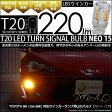 【F・Rウインカー】トヨタ 86[ZN6]前期モデル ウインカーランプ(フロント・リア対応) T20S LED TURN SIGNAL BULB 『NEO15』 ウェッジシングル球 LEDカラー:アンバー 1セット2個入 [ハチロク]【h1000】【あす楽】