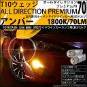 【Sウインカー】トヨタ 86[ZN6]ハチロク前期モデル サイドウインカーランプ対応 T10 オールダイレクションプレミアム70ウェッジシングルバルブ LEDカラー:アンバー 1800K 入数:2個(3-A-2)
