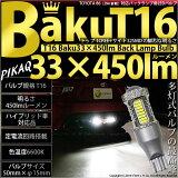 【後退灯】トヨタ 86[ZN6]ハチロク前期モデル バックランプ対応LED T16 爆-BAKU-450lmバックランプ用LEDバルブLEDカラー:ホワイト 色温度:6600ケルビン 1セット2個入【あす楽】