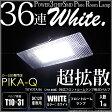 【室内灯】トヨタ 86[ZN6]前期モデル フロントルームランプ(インテリアランプ)対応LED 3chip SMD36連 1個+ソケット【T10×31mm [ハチロク]【あす楽】
