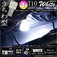 【室内灯】トヨタ 86[ZN6]前期モデル ラゲッジランプ対応LED T10 HIGH POWER 3CHIP SMD 4連[平4][うちわ型]ウェッジシングル個 無極性 1個入 [ハチロク]【あす楽】10P29Aug16