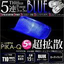 【室内灯】トヨタ 86[ZN6]前期モデル カーテシランプ対応LED T10 High Power 3chip SMD 5連ウェッジシングルLED球 LEDカラー:ブルー 1セット2球入 [ハチロク]【あす楽】