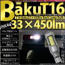 【後退灯】スズキ アルトワークス[HA36S]バックランプ対応LED T16 爆-BAKU-450lmバックランプ用LEDバルブLEDカラー:ホワイト 色温度:6600ケルビン 1セット2個入パーツオブイヤー2016【あす楽】
