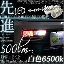 【後退灯】スズキ アルトワークス[HA36S]バックランプ対応LED T16 LED MONSTER 500LM ウェッジシングル球 LEDカラー:ホワイト 色温度6500K 1セット2個入  品番:LMN161【あす楽】パーツオブイヤー2016