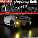 【霧灯】スズキ アルトワークス[HA36S]対応LED 黄 クロームフォグランプ Chrome Fog Lamp Bulb 1300lm ドライバー内蔵クロームLED ドレスアップフォグバルブ 明るさ:1300ルーメンLEDカラー:イエロー3300K バルブ規格:H16【あす楽】