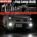 【霧灯】スズキ アルトワークス[HA36S]対応LED 白 クロームフォグランプ Chrome Fog Lamp Bulb 1300lm ドライバー内蔵クロームLED ドレスアップフォグバルブ 1300ルーメン ホワイト6700K バルブ規格:H16(11-A-5)【メール便不可】