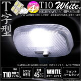 【室内灯】スズキ アルトワークス[HA36S]フロントルームランプ対応LED T10 HIGH POWER 3CHIP SMD 4連ウェッジシングルLED球 TypeS [T字型] 無極性 LEDカラー:ホワイト 1個入【あす楽】10P03Dec16