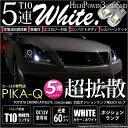 P10倍!トヨタ クラウンアスリート[GRS200]後期モデル ポジションランプ対応LED T10 High Power 3chip SMD 5連ウェッジシングルLED球 LEDカラー:ホワイト 無極性タイプ 1セット2球入(2-B-5)