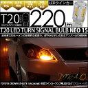 【F・Rウインカー】トヨタ クラウンアスリート[GRS200]後期モデル ウインカーランプ(フロント・リア対応) T20S LED TURN SIGNAL BULB 『NEO15』 ウェッジシングル球 LEDカラー:アンバー 1セット2個入【h1000】 【あす楽】10P03Dec16
