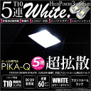 【室内灯】トヨタ クラウンアスリート[GRS200]後期モデル フロントルームランプ対応LED T10 High Power 3chip SMD 5連ウェッジシングル球 ホワイト 1セット3球入【あす楽】