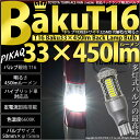 【後退灯】トヨタ タウンエースバン[S402M/S412M] バックランプ対応LED T16 爆-BAKU-450lmバックランプ用LEDバルブLEDカラー:ホワイト 色温度:6600ケルビン 1セット2個入【あす楽】
