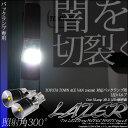 【後退灯】トヨタ タウンエースバン[S402M/S412M] バックランプ対応LED Cree Xlamp XB-D LED4個搭載 T16 レーザー230ウェッジシングルバルブ LEDカラー:ホワイト 6300K 入数:2個 [ハチロク]【あす楽】