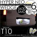 【ナンバー灯】トヨタ タウンエースバン[S402M/S412M] ライセンスランプ対応LED T10 HYPER NEO 6 WEDGE ハイパーネオシックスウェッジシングル球 LEDカラー:サンダーホワイト 1セット2個入(2-C-10)