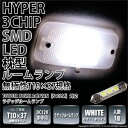 【室内灯】トヨタ タウンエースバン[S402M/S412M] ラゲッジランプ対応 T10×37mm規格:[無極性タイプ] HYPER 3chip SMD LED 3連枕型ルームランプ 1個入  カラー:ホワイト【あす楽】