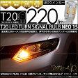 【F・Rウインカー】ニッサン 日産 エクストレイル[T32系] ウインカーランプ(フロント・リア対応) T20S LED TURN SIGNAL BULB 『NEO15』 ウェッジシングル球 LEDカラー:アンバー 1セット2個入【h1000】 【あす楽】